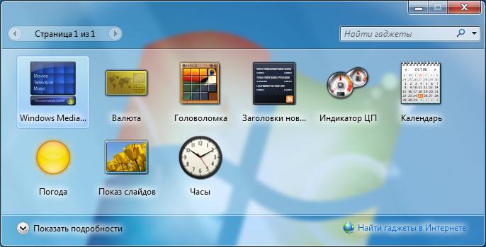 Коллекция гаджетов Windows 7